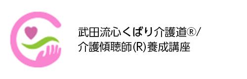 武田流心くばり介護道(R)/介護傾聴師(R)養成講座